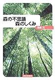 森の不思議 森のしくみ