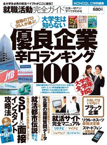 就職活動完全ガイド 【優良企業辛口ランキング100】 (100%ムックシリーズ)の詳細を見る