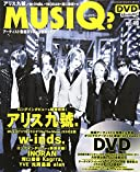 MUSIQ ? (ミュージック) 2008年 02月号 [雑誌]()