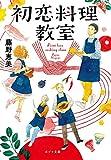 ([ふ]5-1)初恋料理教室 (ポプラ文庫)