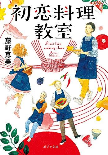([ふ]5-1)初恋料理教室 (ポプラ文庫)の詳細を見る