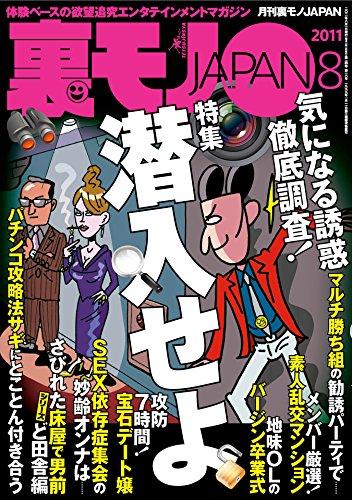 裏モノJAPAN 2011年8月号 特集★潜入せよ 気になる誘惑、徹底調査! (鉄人社)