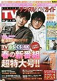 デジタルTVガイド関西版 2020年 05 月号 [雑誌]