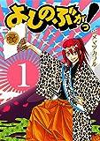 よしのぶがっ!1巻 (デジタル版ガンガンコミックスIXA)