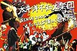太平洋不知火楽団 SINCE2005~たとえば僕が売れたら[DVD]