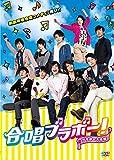 合唱ブラボー! ~ブラボー大作戦~ [DVD]