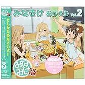 みなみけおかえり DJCD 「みなきけ おかえり」Vol.2