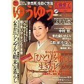 ゆうゆう 2008年 05月号 [雑誌]