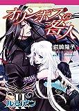 オリンポスの咎人 II ルシアン (ハーレクインコミックス・エクストラ 10)
