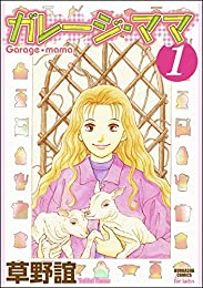 ガレージ・ママ (1) ガレージママ (ぶんか社コミックス)