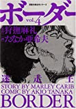 ボーダー vol.4―迷走王 (4) (双葉文庫 た 33-4 名作シリーズ)