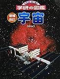 増補改訂版・宇宙 (ニューワイド学研の図鑑7)