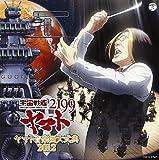 「宇宙戦艦ヤマト2199」ヤマト音楽団大式典2012 画像