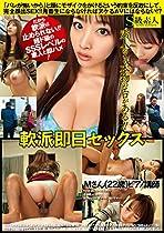 軟派即日セックス Mさん(22歳)  ピアノ講師 / S級素人 [DVD]