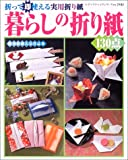 暮らしの折り紙130点―折って即使える実用折り紙 (レディブティックシリーズ―折り紙 (2182))