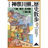 神奈川県の歴史散歩 (上) (歴史散歩 (14))