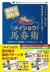 競馬道OnLine編集部 (著), TAKERU (著)出版年月: 2018/6/29新品: ¥ 1,080ポイント:10pt (1%)