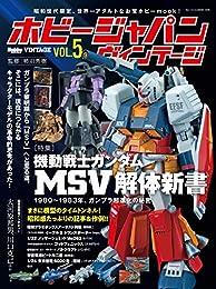 ホビージャパン ヴィンテージ Vol.5
