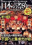 日本の祭り 2013年版 (タツミムック)