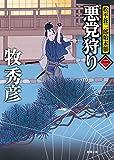 悪党狩り: 松平蒼二郎始末帳二 (徳間時代小説文庫)