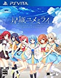 星織ユメミライ Converted Edition - PS Vita