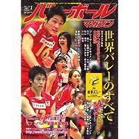 バレーボールマガジン 2007年 01月号 [雑誌]