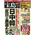 宝島 2014年 11月号 [雑誌]