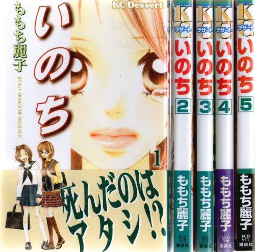 いのち (ももち麗子) コミック 全5巻完結セット (デザートコミックス)