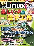 日経 Linux (リナックス) 2014年 11月号