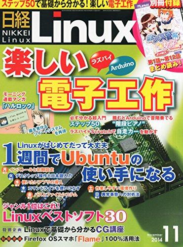 日経 Linux (リナックス) 2014年 11月号の詳細を見る