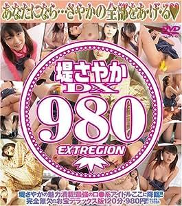堤さやかDX980 [DVD]