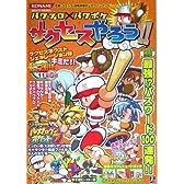 パワプロ11超決定版×パワポケ7 サクセスやろう! (Official books―攻略・コミック・投稿満載の公式ファンブック)