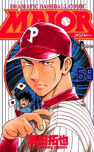 MAJOR(59) MAJOR (少年サンデーコミックス)