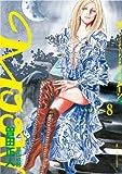 MOON―昴 ソリチュード スタンディング― 8 (ビッグコミックス)