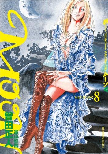 MOON―昴 ソリチュード スタンディング― 8 (ビッグコミックス)の詳細を見る