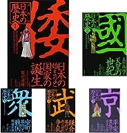 漫画版 日本の歴史 全10巻セット