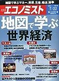 エコノミスト 2014年 7/22号 [雑誌]