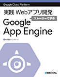 Google Cloud Platform 実践Webアプリ開発 ストーリーで学ぶGoogle App Engine