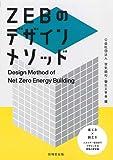 ZEBのデザインメソッド