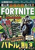 超人気バトルゲーム最強攻略ガイド Vol.2 フォートナイト 最新戦術指南書