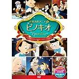 ピノキオ DSD-106 [DVD]