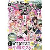Betsucomi(ベツコミ) 2020年 05 月号 [雑誌]