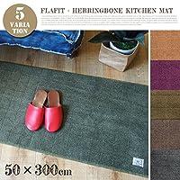 フラフィット(FLAFIT) ヘリンボン(Herringbone) キッチンマット(Kitchen mat) 50x300cm ワイン