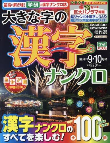 大きな字の漢字ナンクロ 2017年 09 月号 [雑誌]
