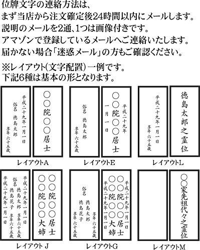 「位牌初回購入の文字入れ代」 販売元が「野田木工」位牌文字入れ用です。