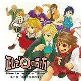正しき『O』の育て方 第一章 「英雄と未来の蕾」 / 東京VATS