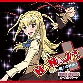 TVアニメ「まりあ†ほりっく」オープニングテーマ「HANAJI」(初回限定盤)(DVD付)
