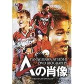 柳沢敦 DVDバイオグラフィー Aの肖像