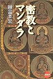 密教とマンダラ (NHKライブラリー)