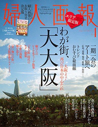 婦人画報 2017年 04月号 大阪エリア版 (FG MOOK)の詳細を見る
